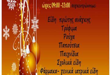 Χριστουγεννιάτικη αλληλεγγύη στο δήμο Ακτίου-Βόνιτσας