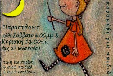 Έως 27 Ιανουαρίου η παιδική παράσταση του Μικρού Θεάτρου
