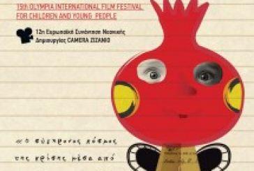 Το Φεστιβάλ Κινηματογράφου Ολυμπίας στο… Μεσολόγγι!