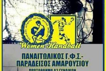 Παναιτωλικός-Παράδεισος Αμαρουσίου αύριο για το χάντμπολ γυναικών