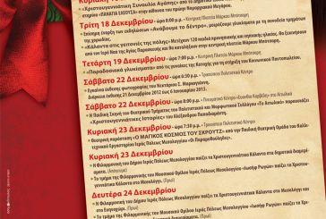 Εορταστικές εκδηλώσεις στο Μεσολόγγι