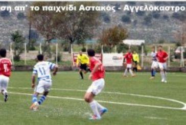 Αστακός-Αγγελόκαστρο 0-0