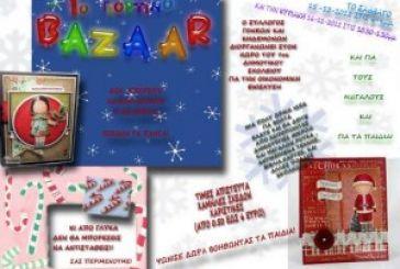 Bazaar για να βελτιωθούν οι συνθήκες στο 7o Δημοτικό Σχολείο Αγρινίου