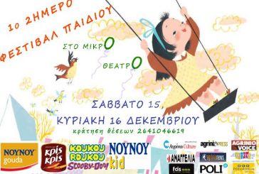 1ο 2ήμερο Φεστιβάλ Παιδιού στο Μικρό Θέατρο