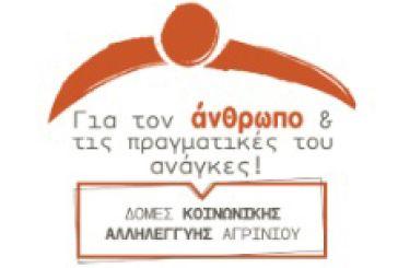 Ποιους αφορά το Δίκτυο Δομών Κοινωνικής Αλληλεγγύης του Δήμου Αγρινίου