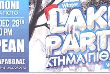 Κερδίστε δωρεάν ποτό στο Lake Party