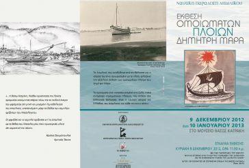 Έκθεση ομοιωμάτων πλοίων στο Αιτωλικό