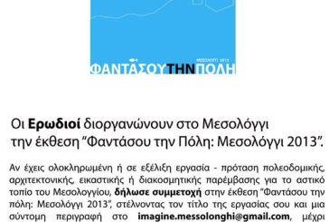 """Έκθεση """"Φαντάσου την Πόλη:Μεσολόγγι 2013"""""""
