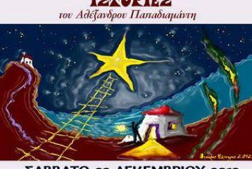 """Θεατρική Παράσταση """"Χριστουγεννιάτικες Ιστορίες"""""""