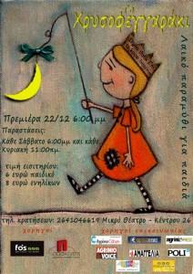 Το Χρυσοφεγγαράκι-Παιδική Θεατρική Παράσταση