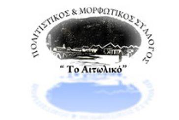 Οι δράσεις του Πολιτιστικού & Μορφωτικού Συλλόγου «Το Αιτωλικό»