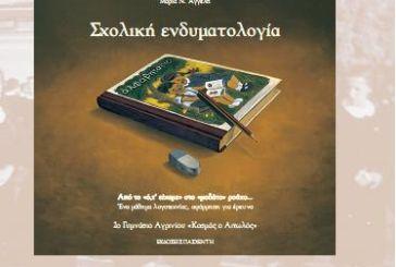 """Παρουσίαση του βιβλίου """"Σχολική ενδυματολογία"""""""