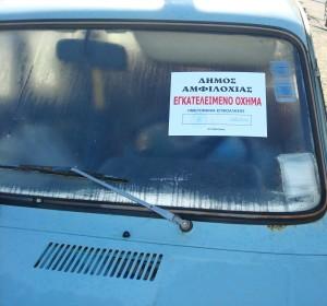 Ανακύκλωση παλαιών αυτοκινήτων στην Αμφιλοχία