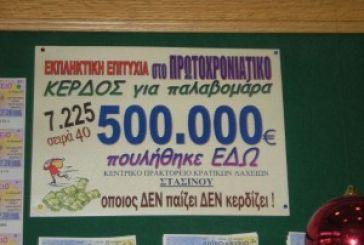 Σε καλή μεριά πήγαν τα 500.000 ευρώ!