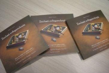 Παρουσιάστηκε το βιβλίο για τη σχολική ενδυματολογία (φωτό)