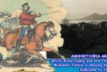 2013: Ετος τιμής για τον ήρωα Φίλιππο Τρόϊα