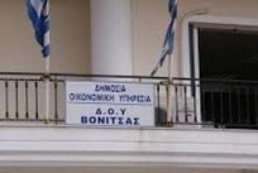Η Δ.Ο.Υ Βόνιτσας κλείνει χωρίς να ανοίξει το Κέντρο Εξυπηρέτησης Φορολογούμενων