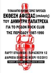 Έκθεση αφίσας Δημήτρη Παπατρέχα