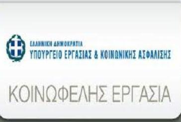 Μεσολόγγι:Επίσπευση διαδικασιών πληρωμής Προγραμμάτων Κοινοφελούς Εργασίας