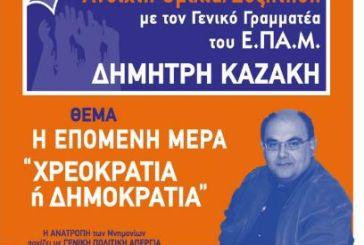 Ο Δημήτρης Καζάκης στο Αγρίνιο το ερχόμενο Σάββατο