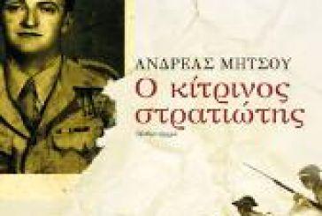 """""""Ο κίτρινος στρατιώτης"""" παρουσιάζεται στο Αγρίνιο"""