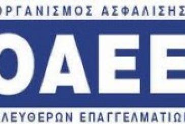 Αγρινιώτης δεν αναγνωρίζει το χρέος του στον ΟΑΕΕ