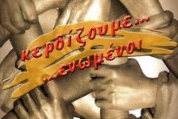 Στο Αγρίνιο νέο γραφείο ενημέρωσης για τη Σκλήρυνση κατά Πλάκας