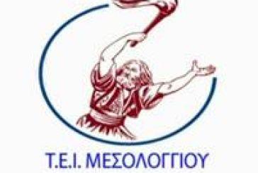 """Η απόφαση του ΤΕΙ Μεσολογγίου για το """"Αθηνά"""""""