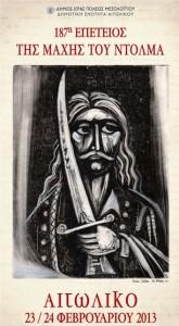 187η Επέτειος της Μάχης του Ντολμά