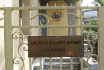 'Ολα για τις αρχαιρεσίες στον Εμπορικό Σύλλογο Αγρινίου