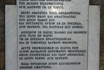 Βρέθηκαν τα ιερά λείψανα του Αγίου Βάρβαρου Tρύφου στην Κροατία