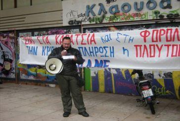 Το ΠΑΜΕ στην εφορία για διαμαρτυρία (φωτό)