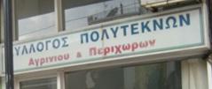 ΣΥΛΛΟΓΟΣ ΠΟΛΥΤΕΚΝΩΝ
