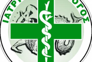 Ο Ιατρικός Σύλλογος Αγρινίου συμμετέχει στην απεργία