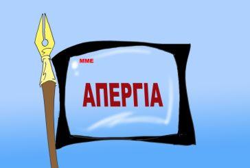 Απεργία στα ΜΜΕ, χωρίς ροή ειδήσεων το agrinionews.gr
