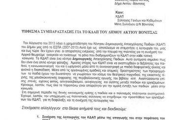 Ψηφίσματα συμπαράστασης στο ΚΔΑΠ Βόνιτσας