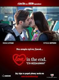 """love in the end"" συνεχίζεται στον Άνεσις"