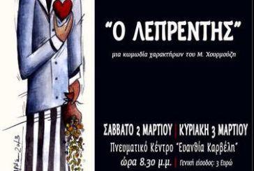 """""""Ο Λεπρέντης""""  στο Αιτωλικό"""