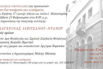 Παρουσίαση της νέας ποιητικής συλλογής Αικατερίνης Λιβιτσάνου-Ντάνου στην Αθήνα