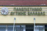 Ιδρυση Πανεπιστημίου Δυτικής Ελλάδας στην Αιτωλοακαρνανία θέλει ο Σύνδεσμος Επιχειρηματιών