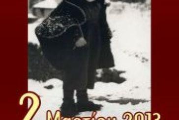 """""""Γλέντι στα χειμαδιά"""" από τον Σύλλογο Αγραφιωτών Σαρακατσαναίων"""