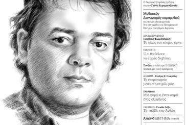 «Τύμπανο»: Το νέο λογοτεχνικό περιοδικό του Αγρινίου