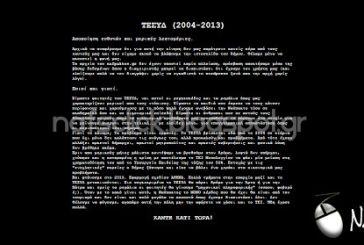 """Χάκερς χτύπησαν  την ιστοσελίδα του Δήμου Ναυπακτίας για το """"Αθηνά"""""""