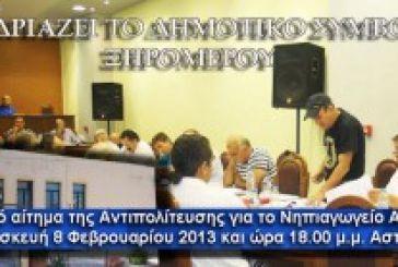 Συνεδριάζει το Δημοτικό Συμβούλιο Ξηρομέρου  για το Νηπιαγωγείο Αστακού