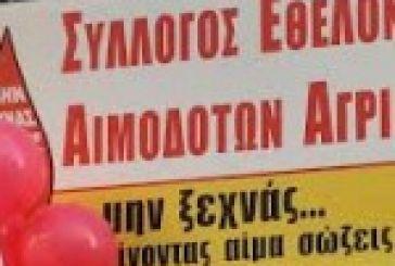 Στη Βουλή ο έλεγχος στο Σύλλογο Αιμοδοτών του Αγρινίου