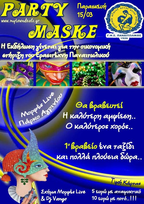 Party maske για τη στήριξη του Ερασιτέχνη Παναιτωλικού