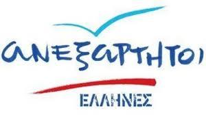 Ανεξάρτητοι Έλληνες:Ο κ.Σαλμάς διάλεξε στρατόπεδο