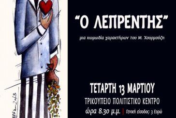 «O Λεπρέντης» στο Μεσολόγγι