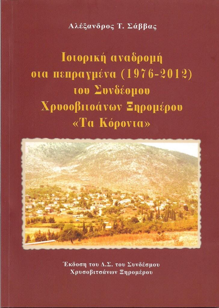 Bιβλίο για τον Σύνδεσμο Χρυσοβιτσάνων