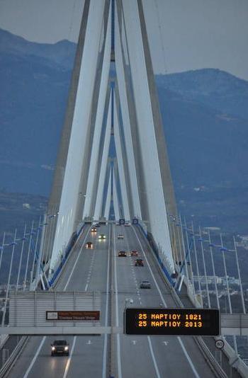 Το μήνυμα της Γέφυρας για την 25η Μαρτίου